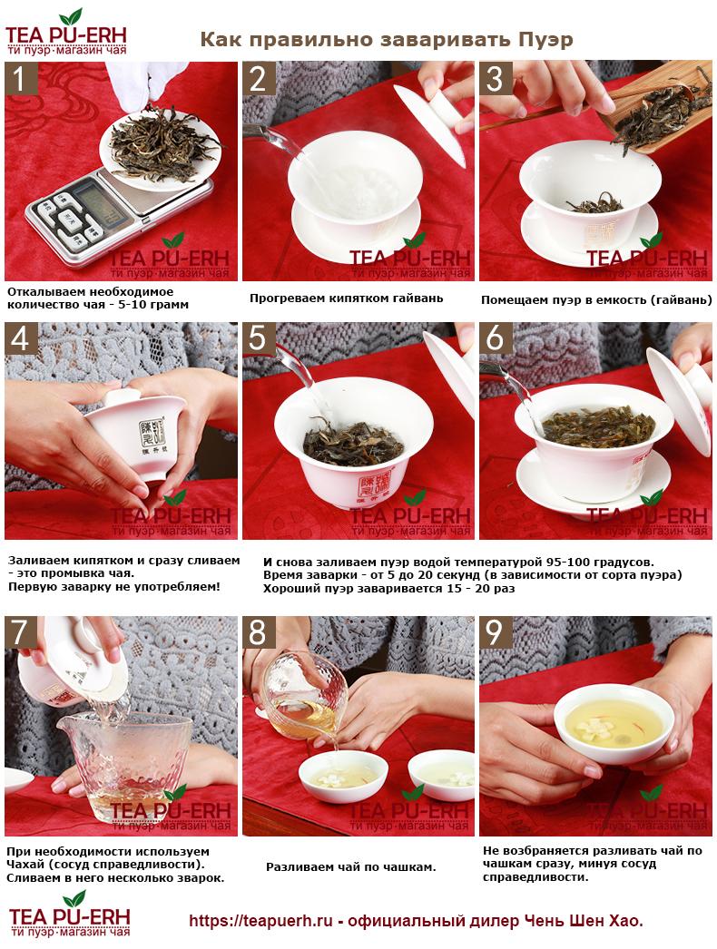 чай чанг шу из китая